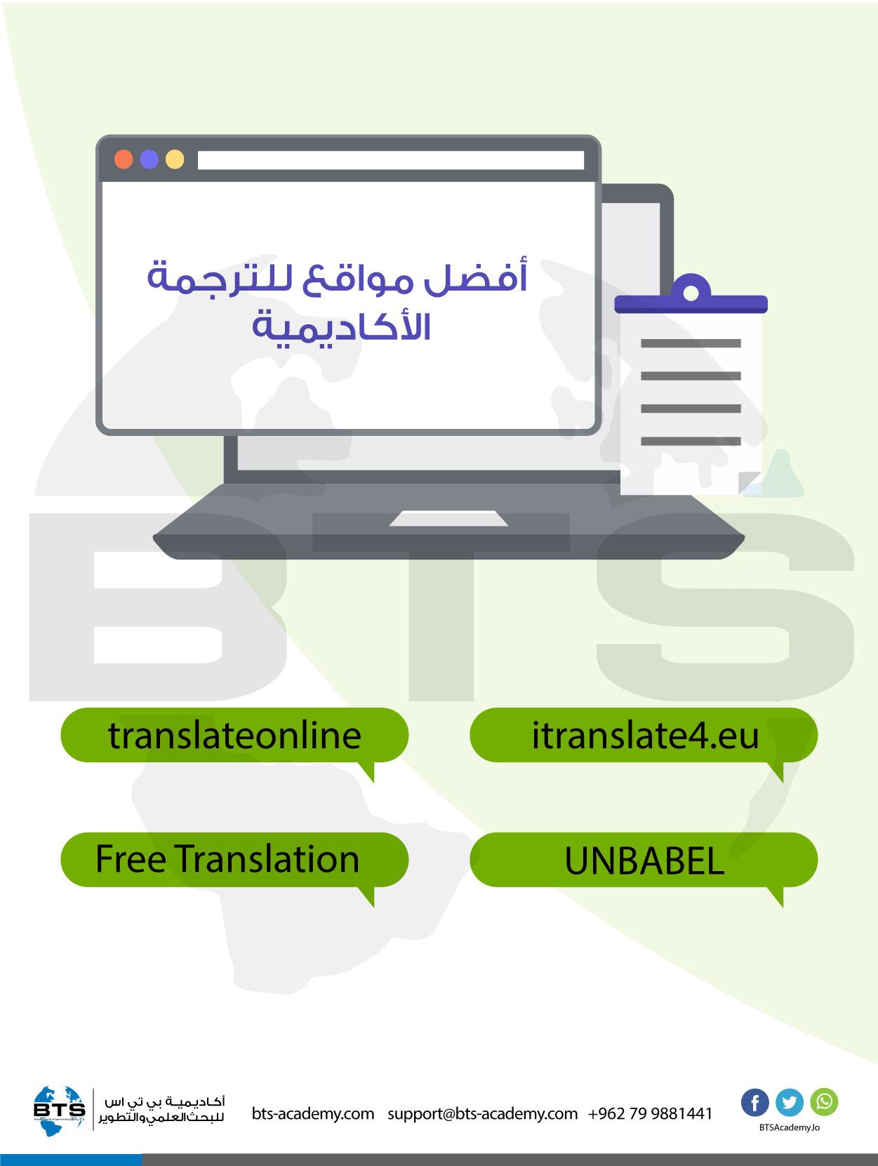 أفضل مواقع الترجمة الأكاديمية