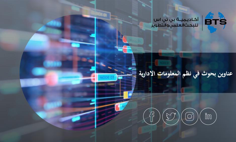 كتاب نظم المعلومات الادارية جامعة الملك عبدالعزيز