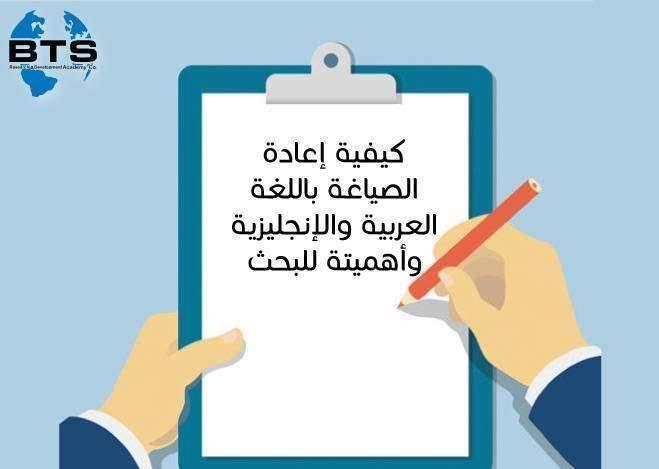 كيفية إعادة الصياغة باللغة العربية والإنجليزية ومهاراتها