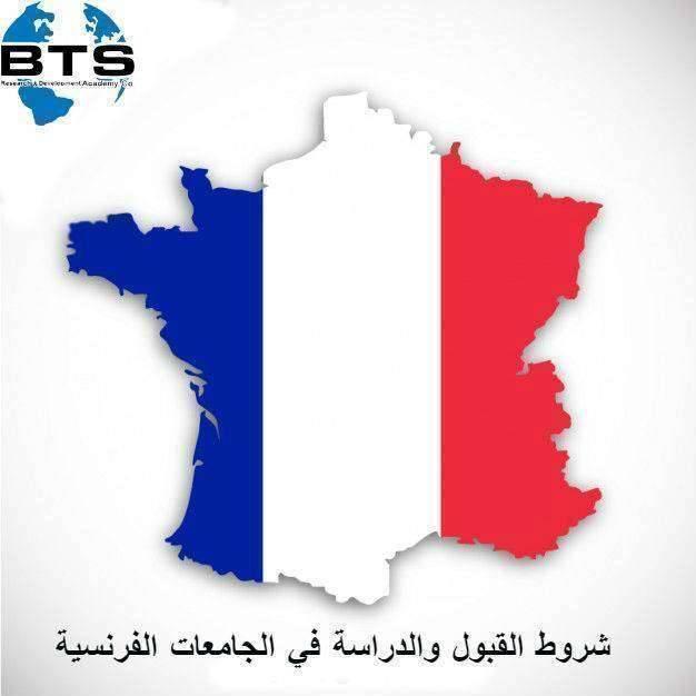 شروط القبول والدراسة في الجامعات الفرنسية
