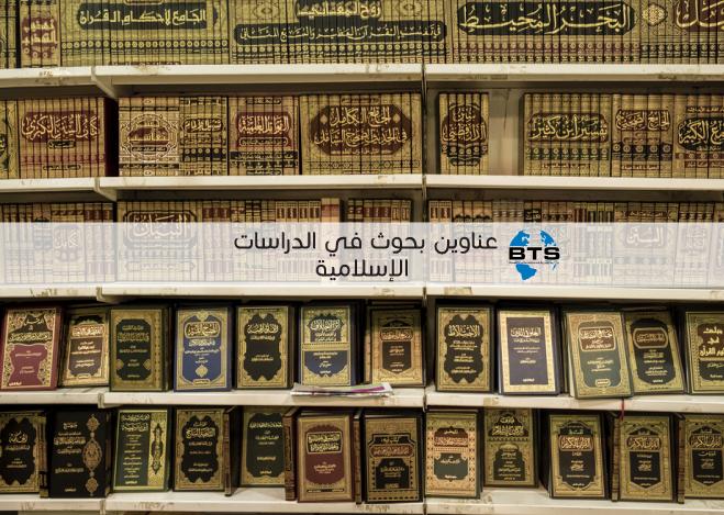 عناوين بحوث اسلامية