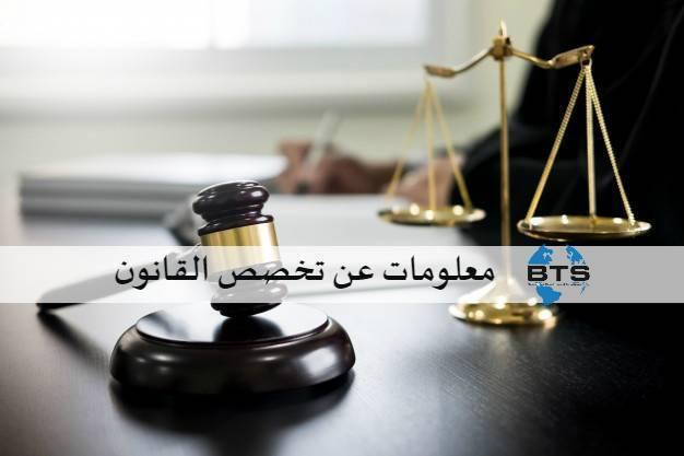 تخصص القانون