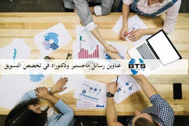 عناوين رسائل في التسويق