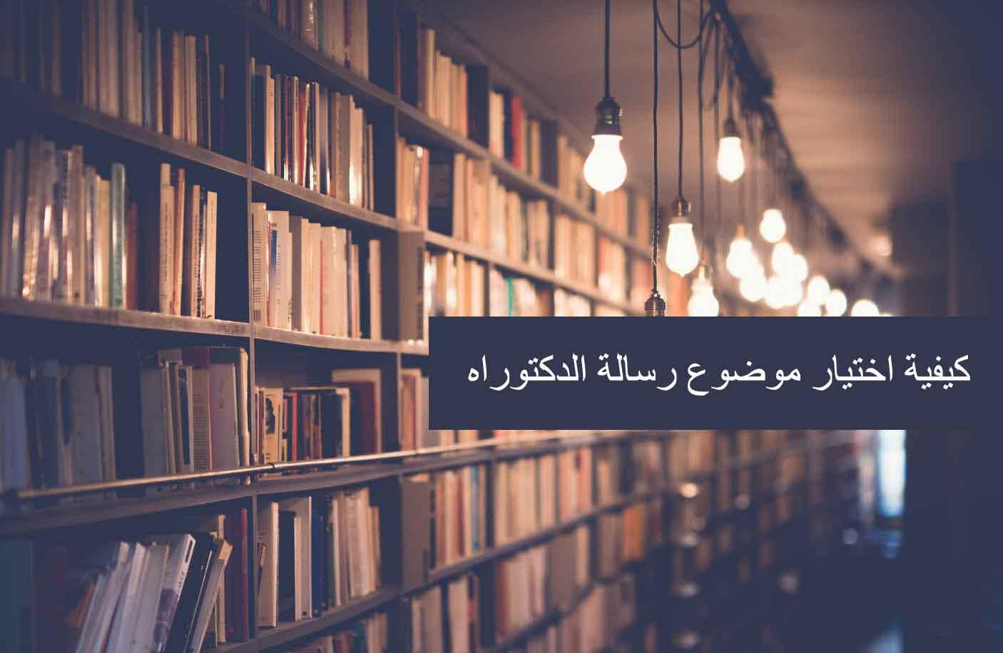 كيفية اختيار موضوع رسالة الدكتوراه